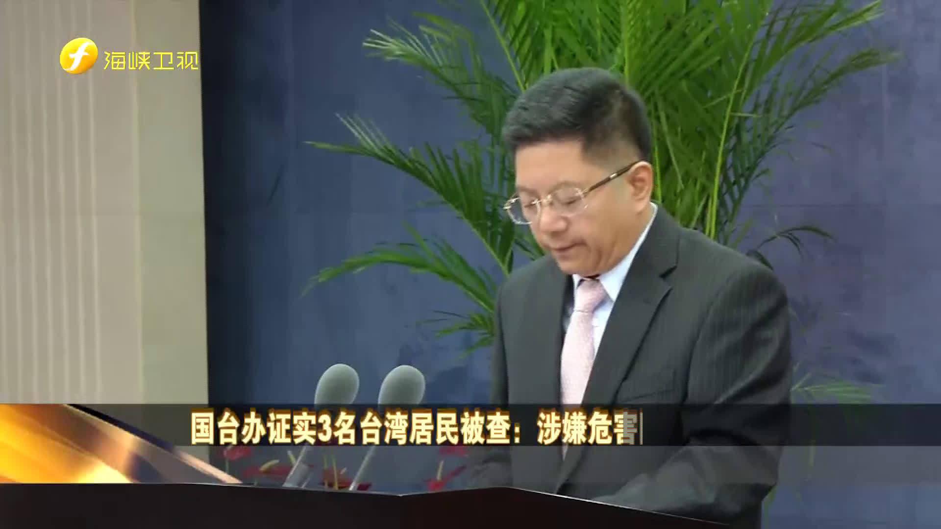 海峡焦点  | 国台办证实3名台湾居民被查:涉嫌危害国家安全