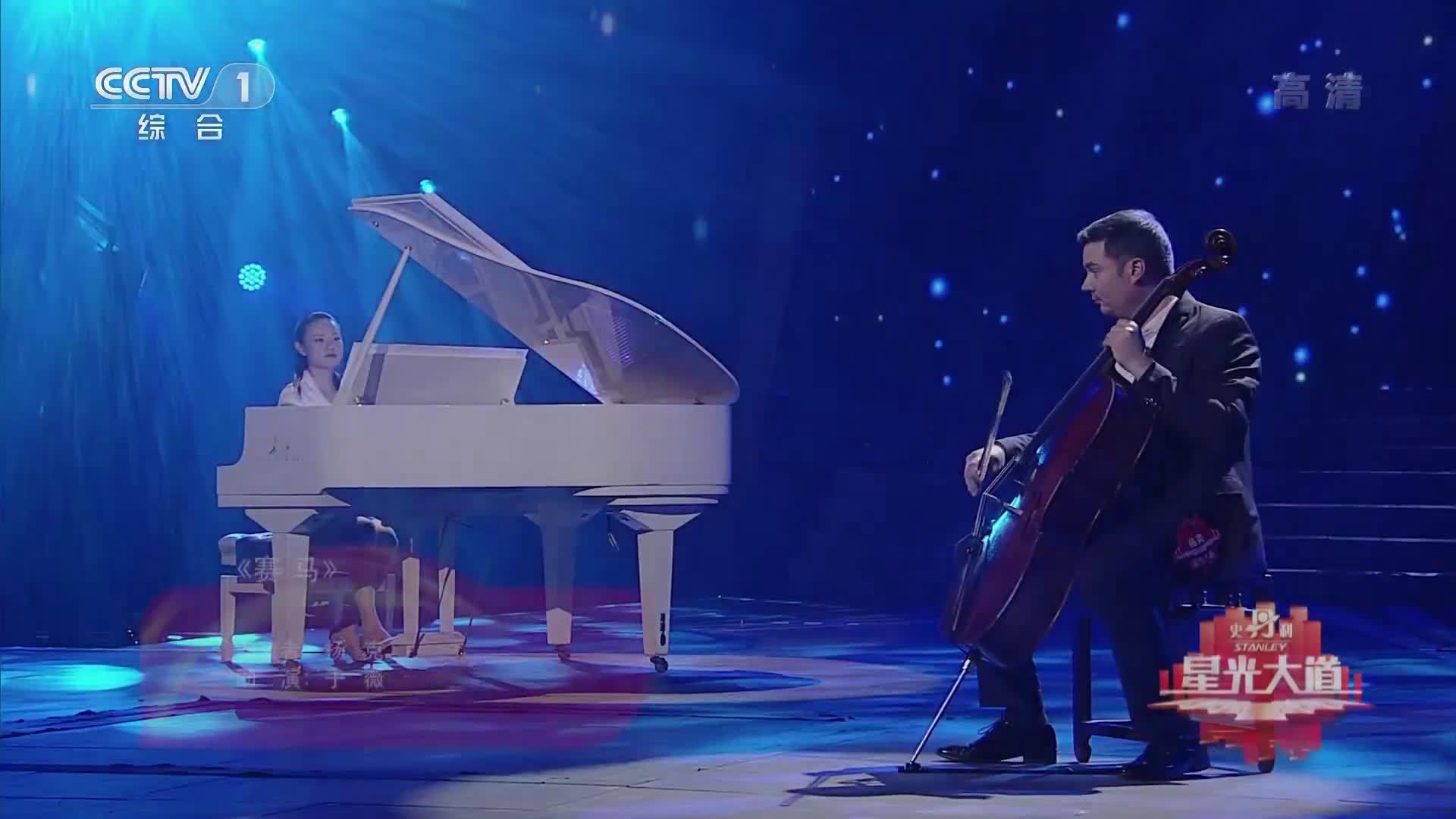周赛精彩看点 :夫妻配合默契钢琴、大提琴演奏合奏《赛马》