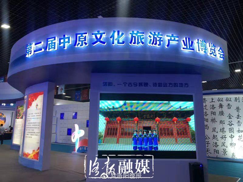 抢先看!第二届中原文化旅游产业博览会今日开幕!现场图片来啦