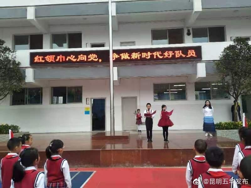 中国少年先锋队是共产主义的接班人