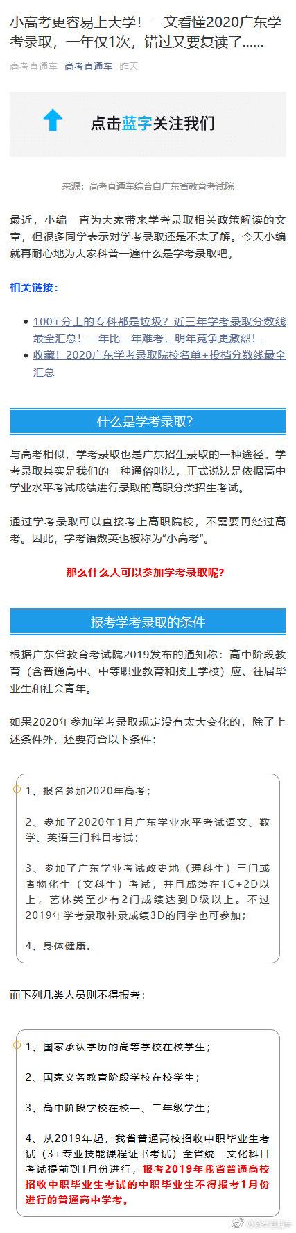 一文教你看懂2020广东学考录取