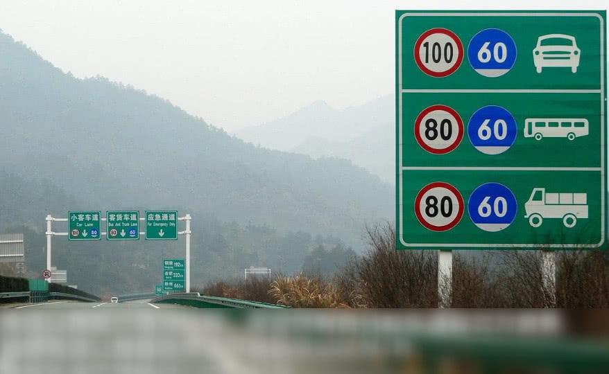 交通部消息:高速不合理限速标志将整改!车主:幸福来得太突然!