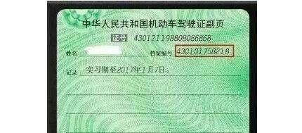 驾驶证上的副页到底有啥作用?交警提醒:没有副页,后果很严重