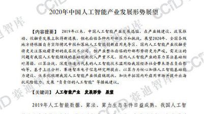 2020年中国AI产业发展形势展望:物联网设备将达500亿台(可下载)