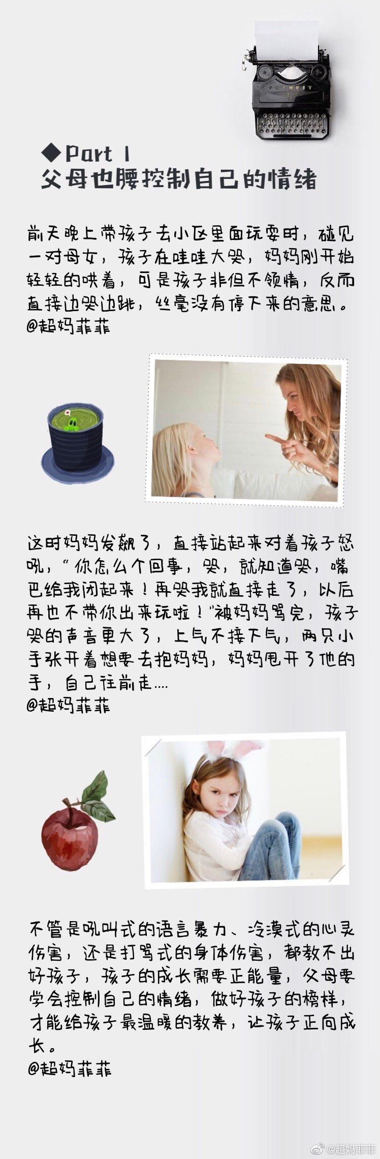 打骂是教不出好孩子的,要 学会零吼叫教养 纵观整个中国