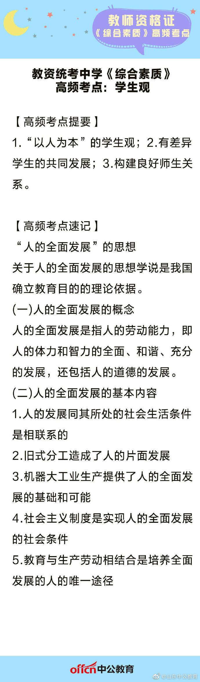 教资统考中学《综合素质》高频考点!!!