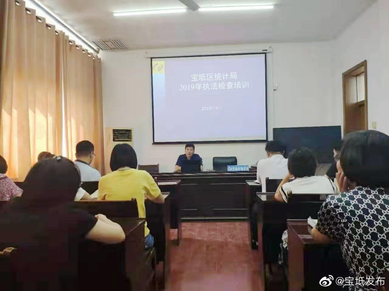 宝坻区统计局召开2019年统计执法检查培训会