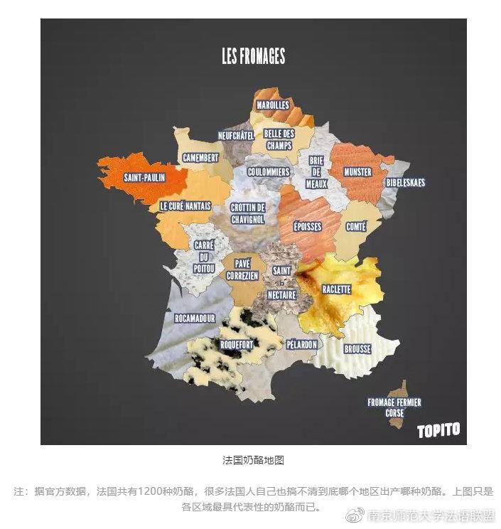 趣味法国地图 | 法国人眼中的法国与外国人眼中的法国