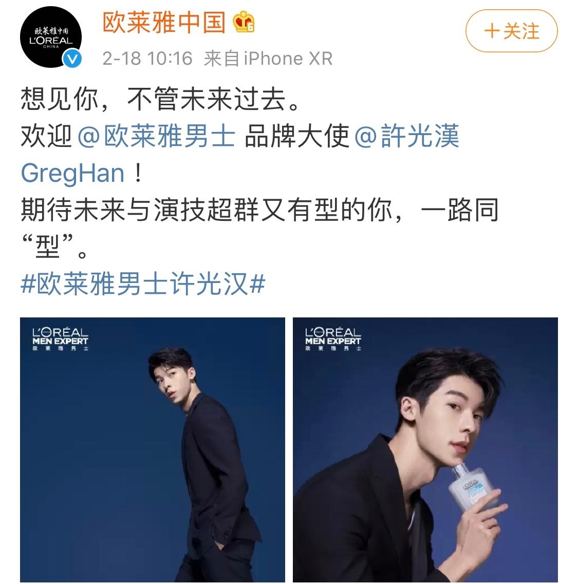 欧莱雅中国今日官宣: 成为欧莱雅男士品牌大使。