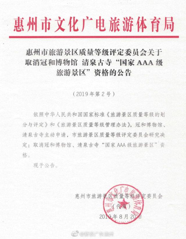 惠州冠和博物馆、清泉古寺主动申请取消3A资质