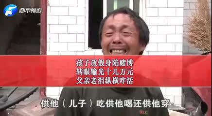 17岁农村娃赌博输掉十几万!父亲含恨痛哭:银行卡信用卡都刷爆