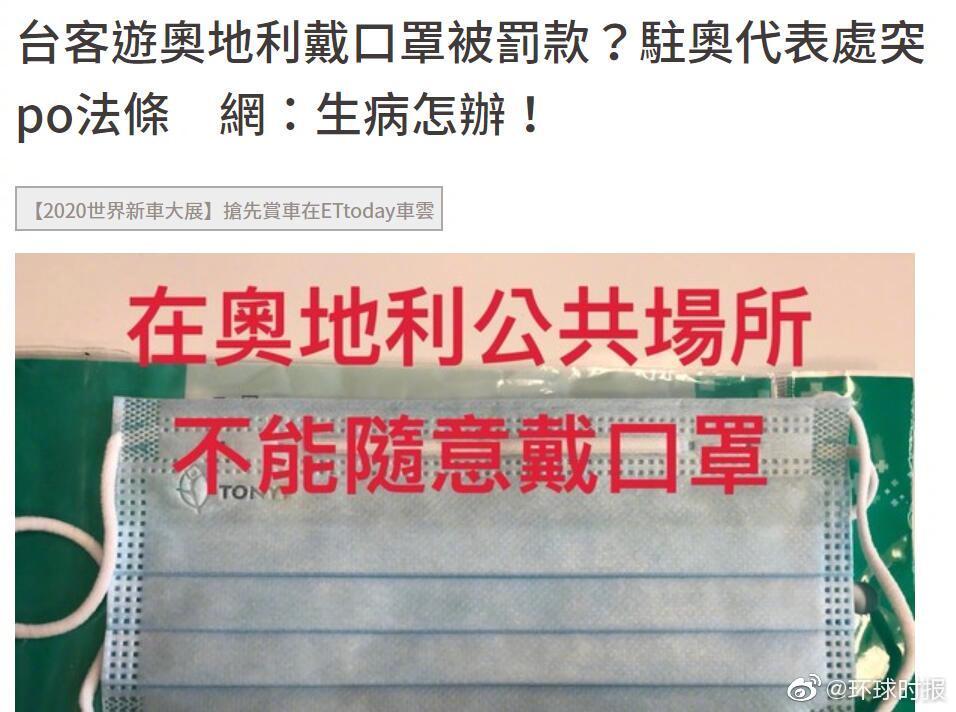 台湾游客疑在奥地利违反《反蒙面法》,台当局急呼吁遵守当地法律