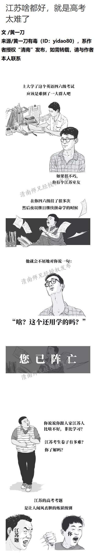 江苏啥都好,就是高考太难了  @黄一刀有毒