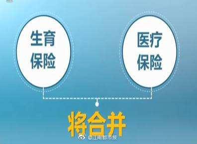 明年起生育保险并入职工医保 江西省两险合并实施办法公开征求意见
