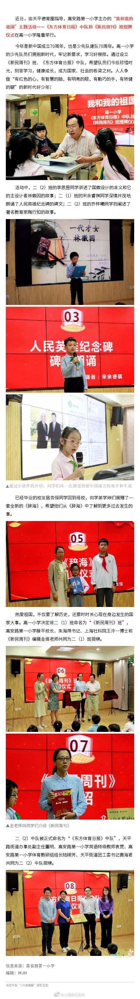 未成年人 | 高安路第一小学《东方体育日报》中队及《新民周刊》班授
