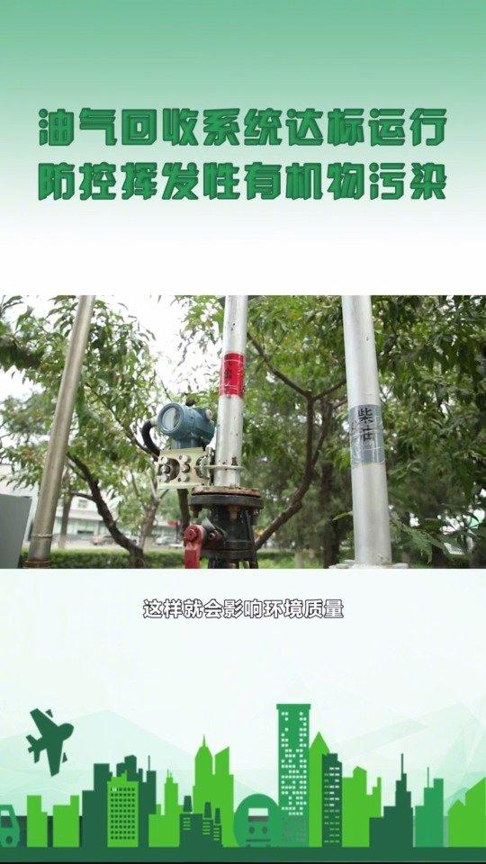 Vlog | 油气回收系统达标运行 防控挥发性有机物污染