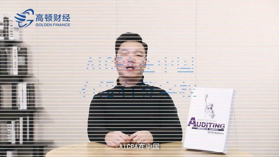 AICPA在中国有没有签字权?