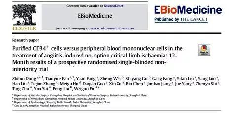 普远科普:中山医院干细胞移植治疗重度肢体缺血研究获新进展