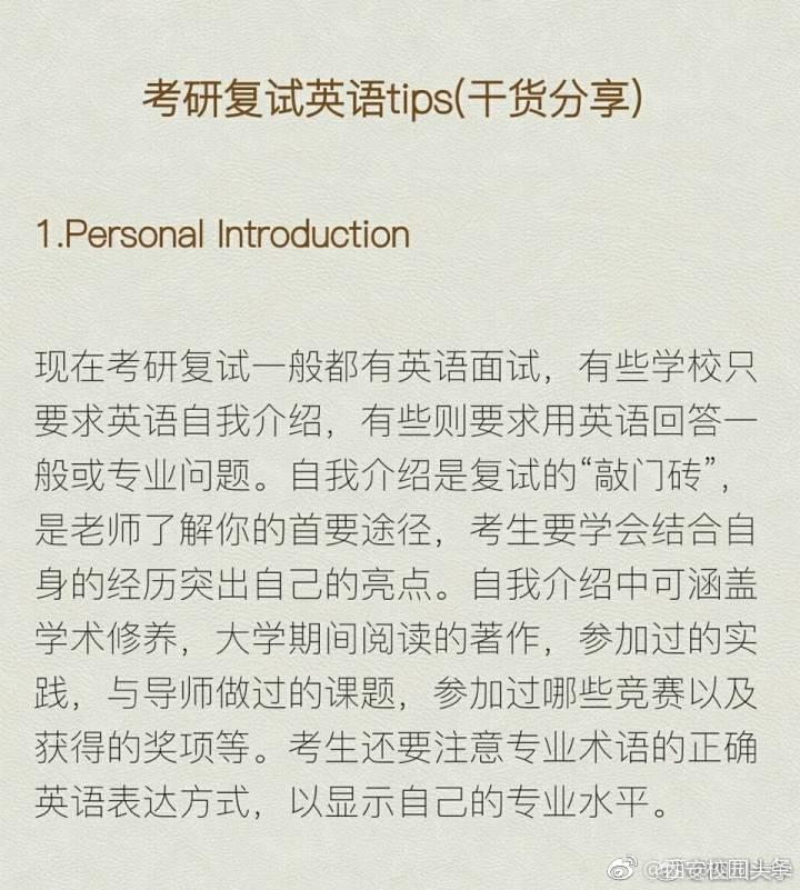 干货:考研英语复试通关秘籍