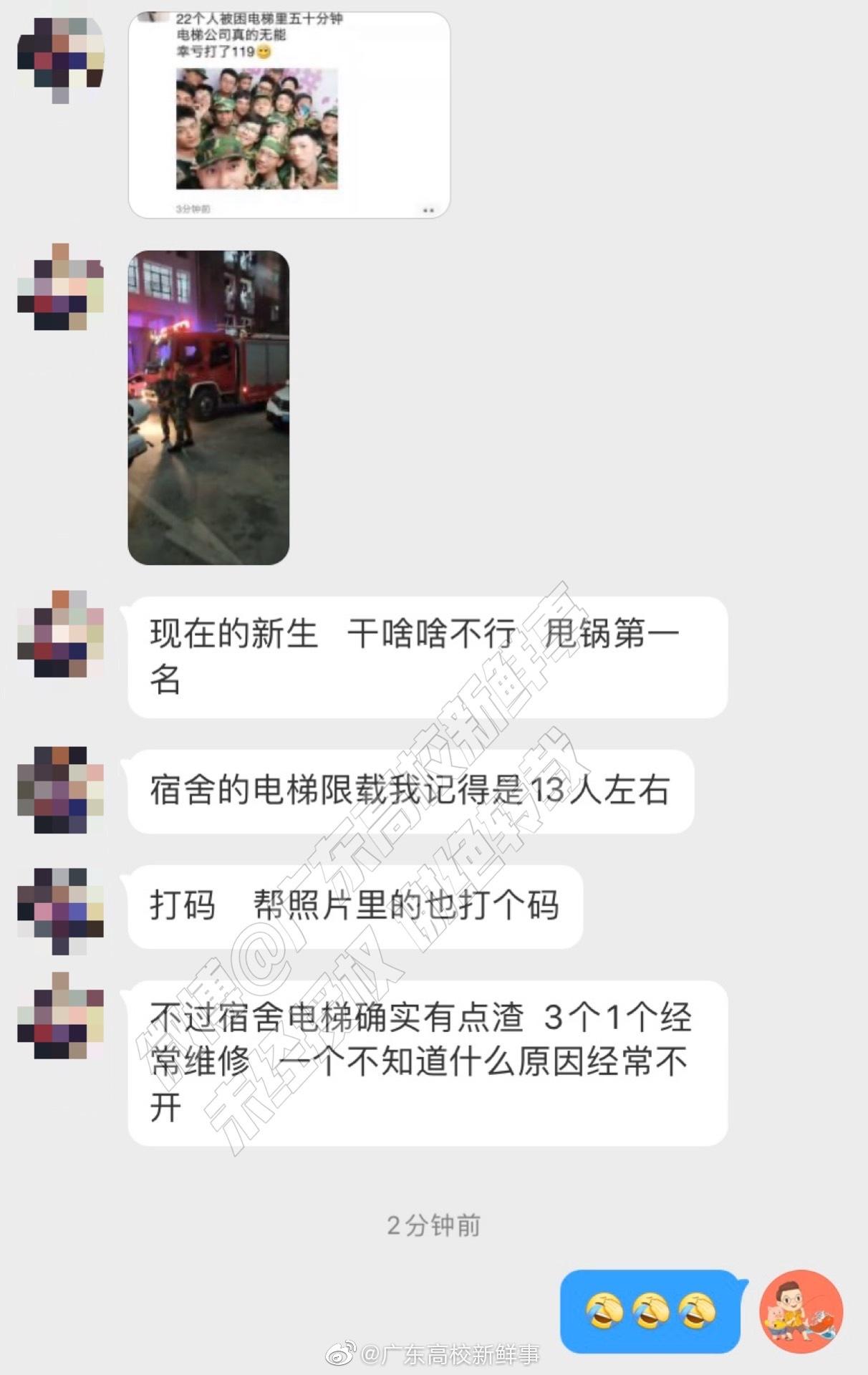 华南理工大学广州学院大一新生,22个人挤进了限载13人左右的电梯