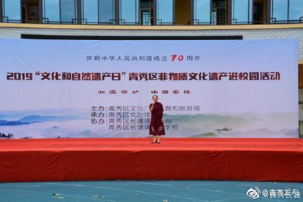 """2019""""文化和自然遗产日""""青秀区非物质文化遗产进校园活动在长塘镇中"""