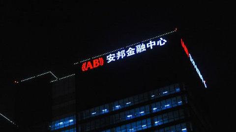中国安邦出售15家美国酒店 韩国财团58亿接手