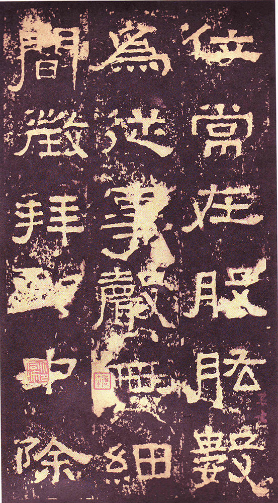 高清碑帖 | 汉隶精品《西岳华山庙碑》 (华阴本)03