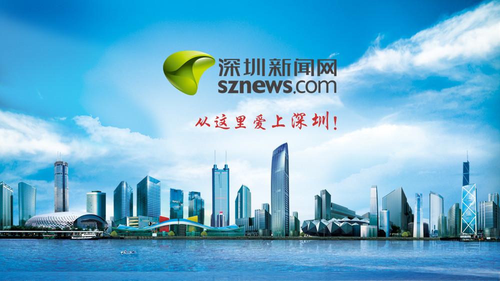 深南东路地面突发塌陷 深圳市交通局表示正在维修 明日上午可恢复