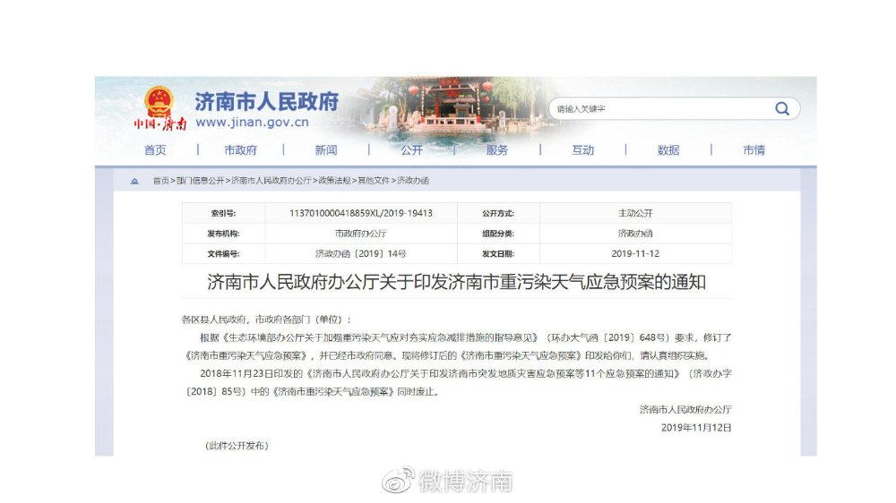 济南市人民政府办公厅关于印发济南市重污染天气应急预案的通知