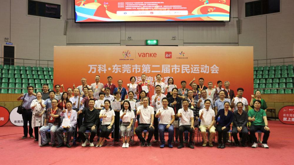 万科·东莞第二届市民运动会桥牌比赛完满举行