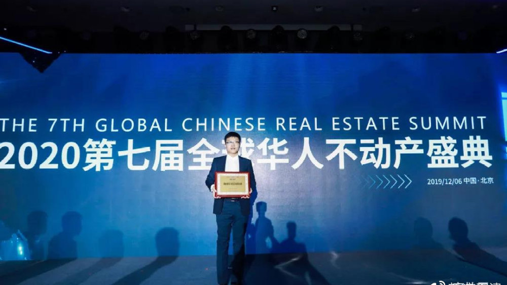 """融创华北区域荣获""""中国城市社群运营创新奖"""""""