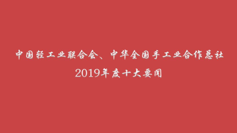 中国轻工业联合会、中华全国手工业合作总社 2019年度十大要闻
