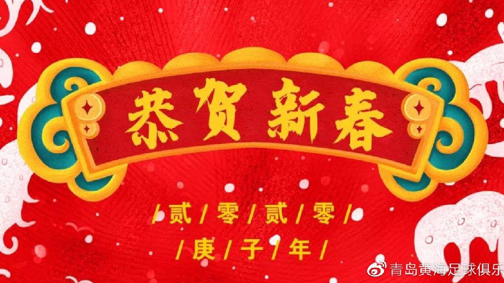 己亥年奋勇争先 庚子年更进一步——青岛黄海足球俱乐部恭祝新春