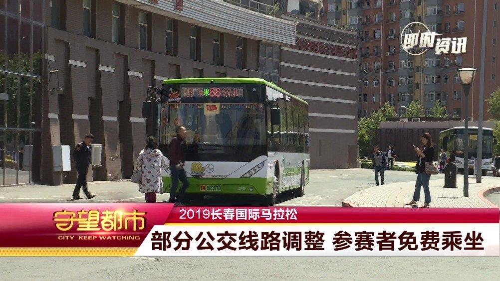 """""""长马""""赛事期间部分公交线路调整  参赛者可免费乘车"""