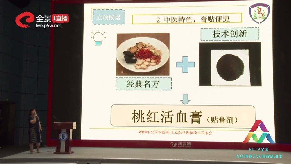 北京中医药大学刘春雨:运用穴位敷贴治疗痛经