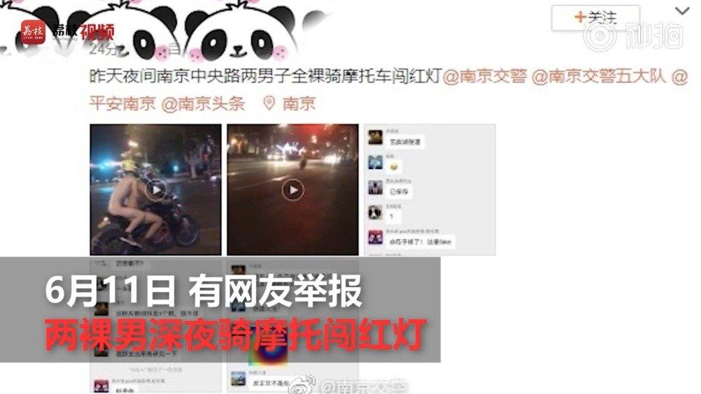 因打赌 两男子深夜裸骑摩托车闯红灯被拘
