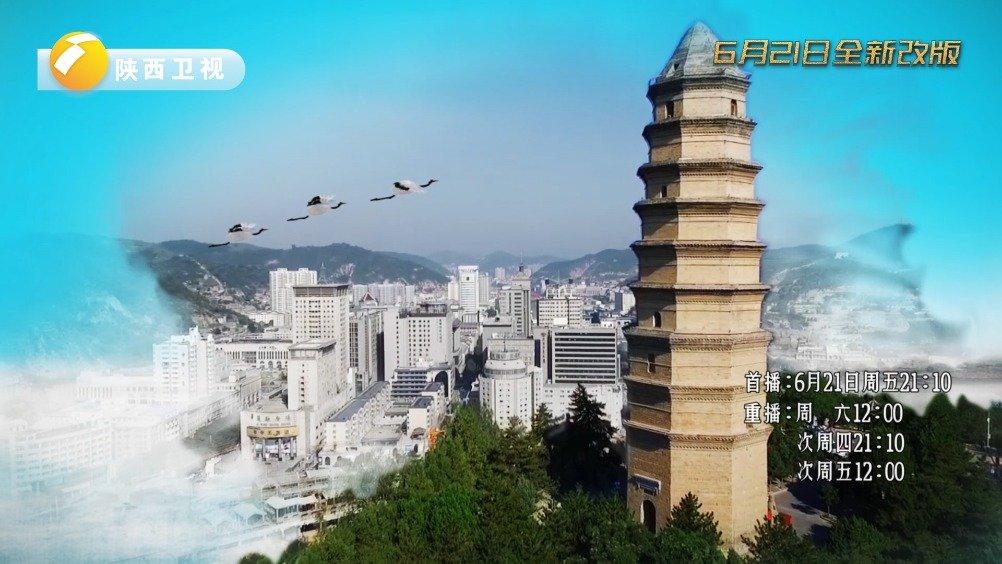 2019陕西卫视倾力打造人文乡情体验节目——《我的家乡在陕西》
