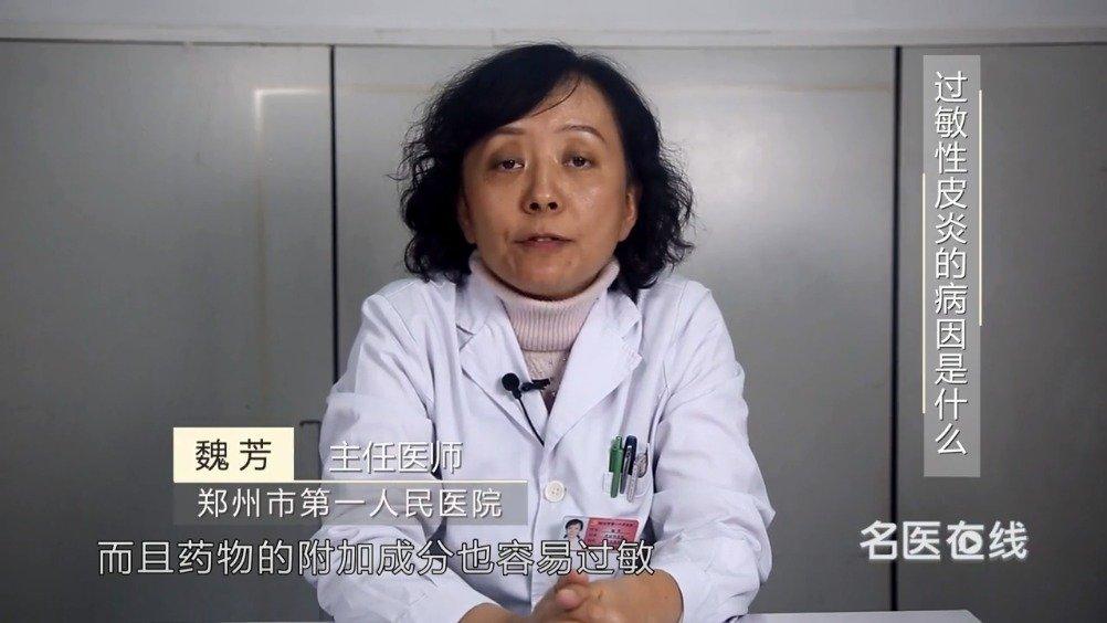 过敏性皮炎的病因是什么