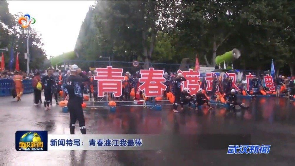 新闻特写:青春渡江我最棒