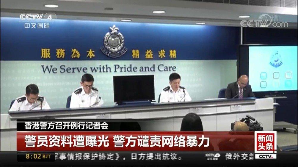 香港警方召开例行记者会 警员资料遭曝光 警方谴责网络暴力