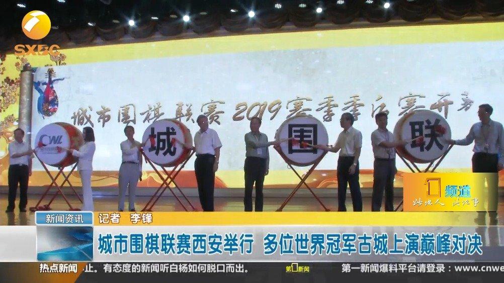 城市围棋联赛西安举行 多位世界冠军古城上演巅峰对决作为中国围棋的