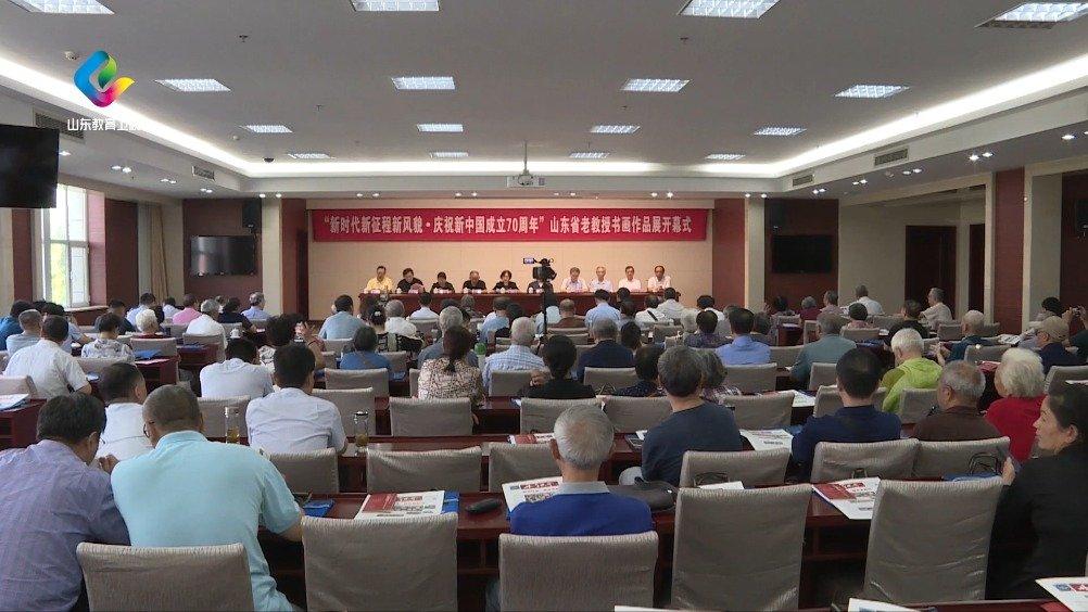 庆祝新中国成立70周年山东省老教授书画作品展举行