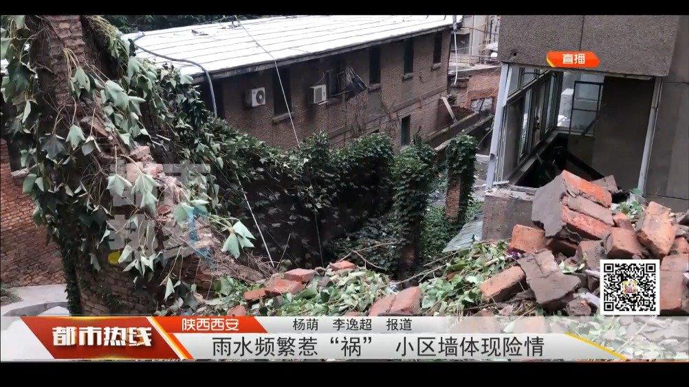 """西安雨水太多惹了""""祸"""" 小区墙体突坍塌"""
