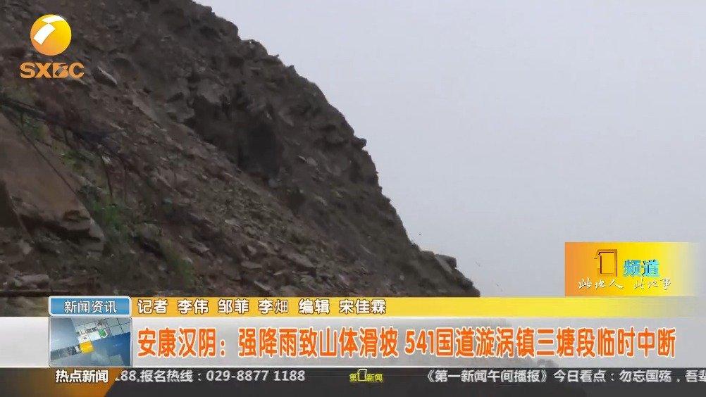 安康:541国道漩涡镇三塘段发生严重山体垮塌