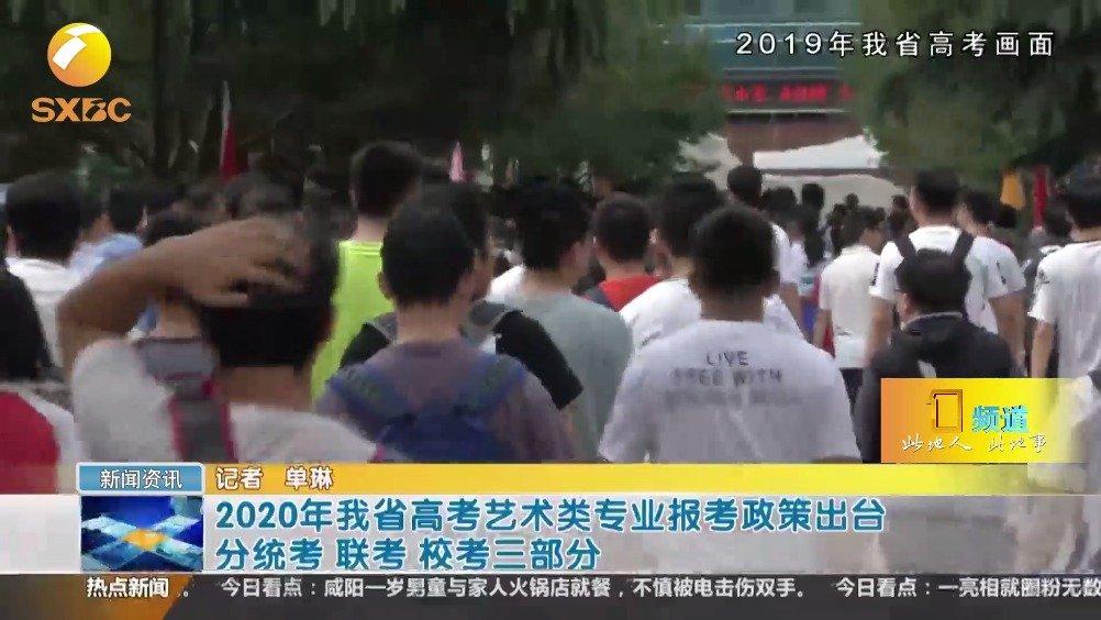2020年陕西高考艺术类专业报考政策出台
