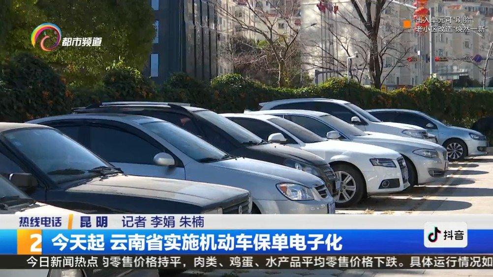 云南省实施机动车保单电子化