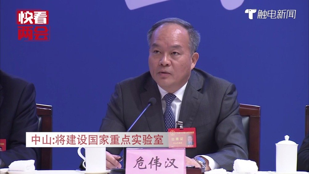 中山:将建设国家重点实验室 筹建两所高水平大学