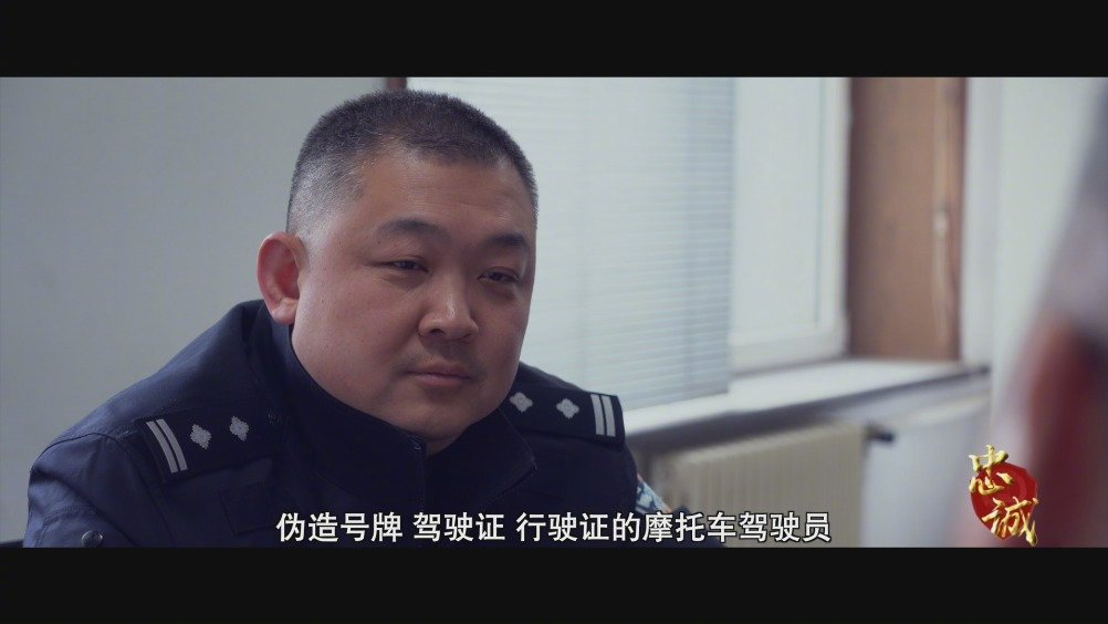 北京交警 · 我的2019:程烨办案