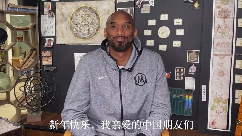 科比2020新年给中国粉丝朋友们祝福的视频 ~ R.I.P一路走好