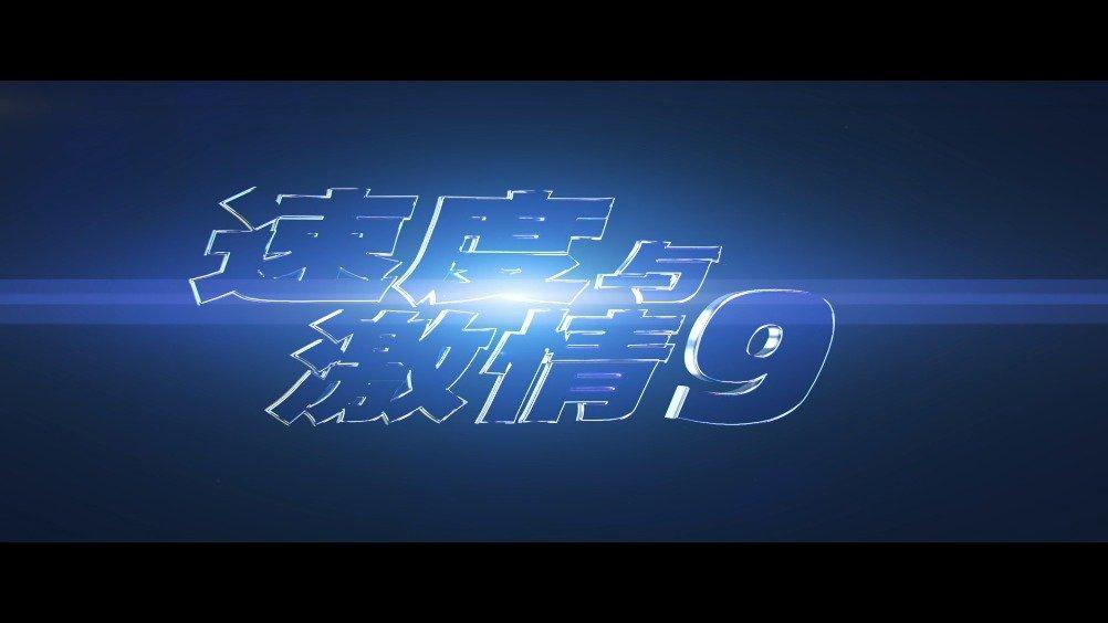 《速度与激情9》发布首支预告!范·迪塞尔率领速激家族再斗强敌